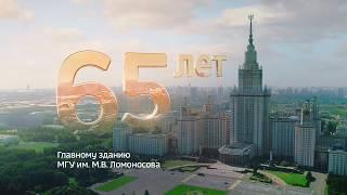 65 лет главному зданию МГУ им. М. В. Ломоносова