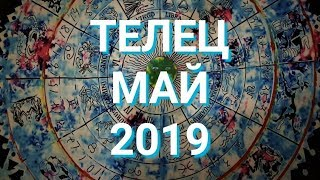 ТЕЛЕЦ. Важные события МАЯ. Таро прогноз на МАЙ 2019 г. Гороскоп на май.