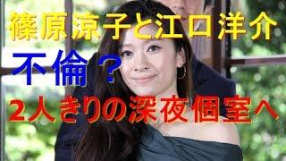 【不倫疑惑?】篠原涼子と江口洋介 焼肉から2人きりの深夜個室へ【デー...