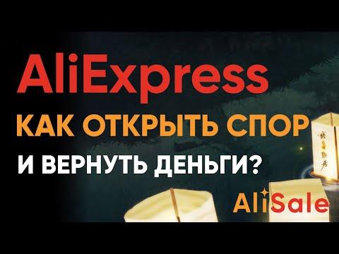 Как открыть СПОР на АлиЭкспресс 2020 и Вернуть Деньги? 💰 Пошаговая Инструкция по AliExpress