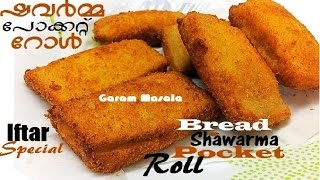 Bread Shawarma Pocket Roll ബ്രെഡ് ഷവർമ്മ പോക്കറ്റ് റോൾ Snack / Iftar / NombuThura / Ramadan Dish