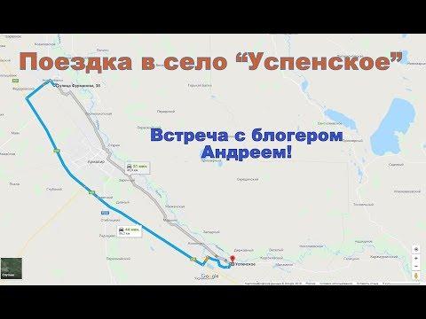 Поездка в село Успенское и встреча с блогером Андреем))