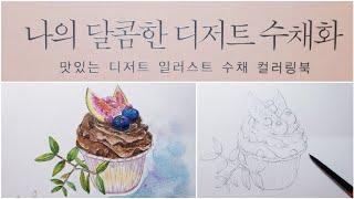 나의 달콤한 디저트 수채화 컬러링북 - 무화과 초콜릿 …