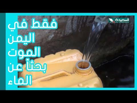 الموت بحثاً عن الماء فقط في اليمن وتحديداً في زريقة الشام