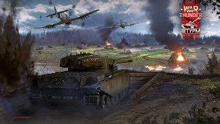 ПРЕВОЗМОГАЕМ в Совместных боях на РСЗО | War Thunder