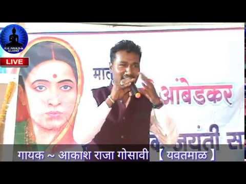 चमच्यांच्या मांगे लागु नको रे , गायक ~ आकाश राजा गोसावी || Aakash raja gosavi ||