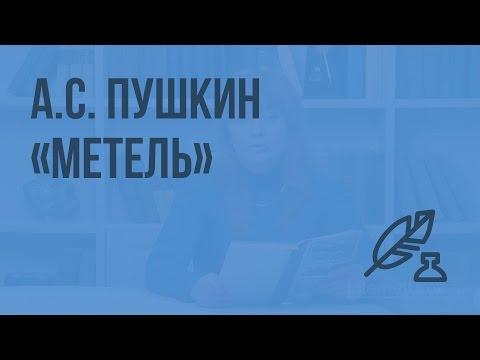 А.С. Пушкин «Метель». Видеоурок по литературе 6 класс