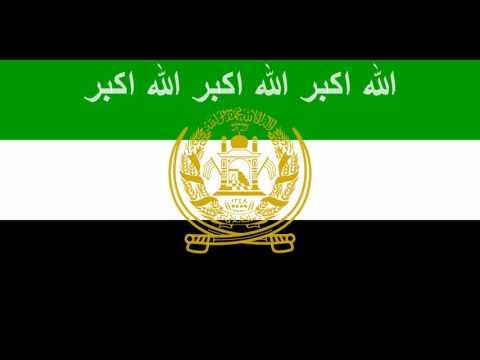 National anthems - Islamic State of Afghanistan (1992-2006) - Lyrics + Translation in Subtitles