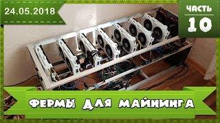 Майнинг на ферме 1060 6GB Nvidia. Сравнение видеокарт для майнинга на Крипто EXMO News