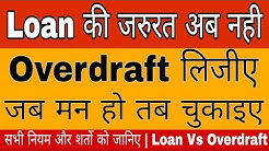 What is OverDraft, benefit of Overdraft, How overdraft is works, Bank Loan vs OverDraft in Hindi