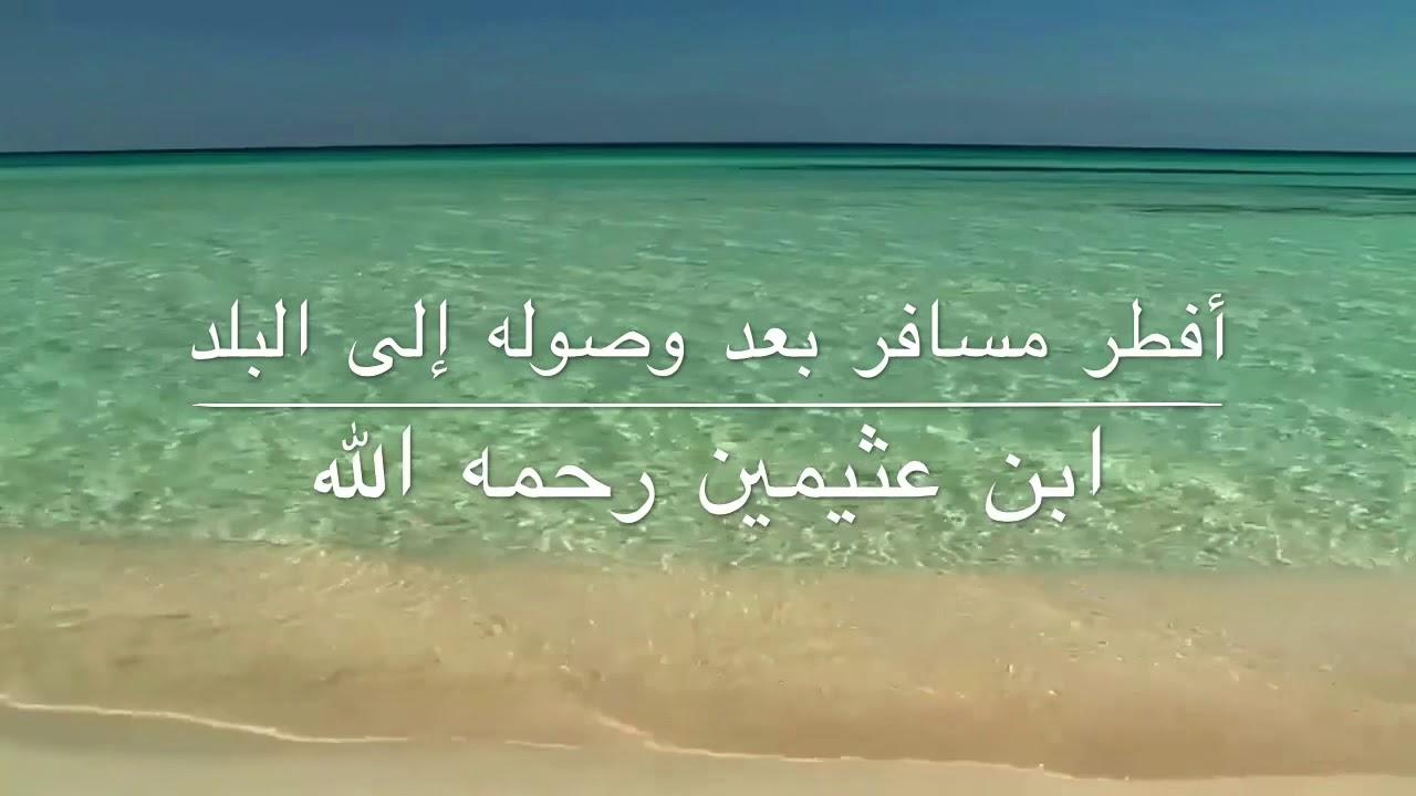 حكم إفطار المسافر بعد وصوله إلى البلد للشيخ ابن عثيمين رحمه الله تعالى Youtube