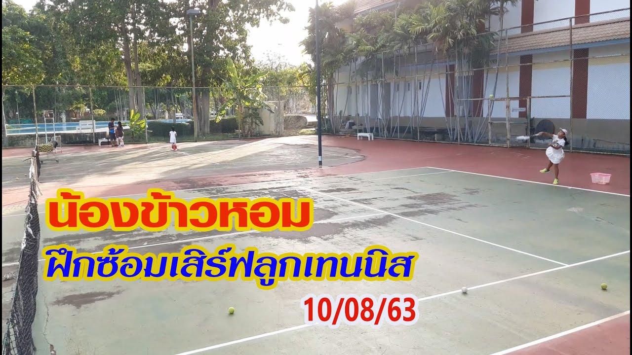 ข้าวหอม Thip : น้องข้าวหอม ฝึกซ้อมเสิร์ฟลูกเทนนิส 10/08/63