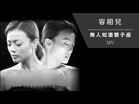 容祖兒 Joey Yung《無人知道雙子座》[Official MV]