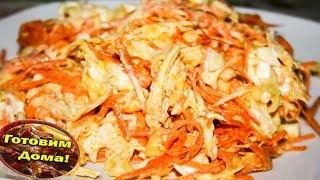 Праздничный салат с морковью по корейски с мясом и сыром