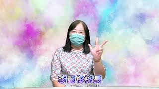 Publication Date: 2020-08-31   Video Title: 20200901 開學禮
