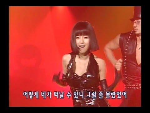 이정현 (Lee Jung hyun) - 미쳐 (MIchyeo) 11/24/2001