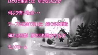想い出モノクローム/竹村こずえ  カラオケカバー(+3)