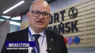 Обзор стенда Порт Гданьск на выставке Транспорт и Логистика 2019