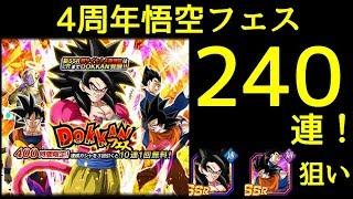 【ドッカンバトル】4周年ドッカンフェス240連!超4悟空側
