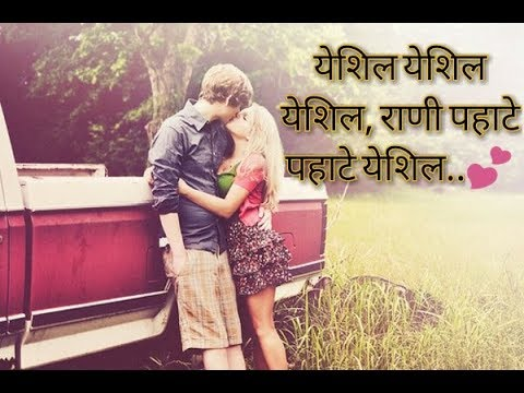 Yeshil Yeshil Rani pahate pahate yeshil Marathi special song | New valentine's version |