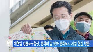 [서울뉴스]채현일 영등포구청장, 문화의 날 맞아 문화도…