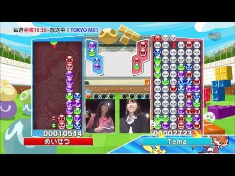eスポーツMaX : ぷよぷよ女王対決◆「めいせつ vs Tema」
