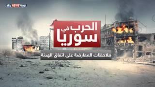 الهدنة في سوريا.. حقل ألغام
