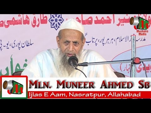 Mln Muneer Ahmed Sb, Nasratpur Allahabad Ijlas 2017, Con. MOHD ILIYAS, Mushaira Media