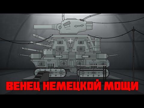 Венец немецкой мощи - Мультики про танки