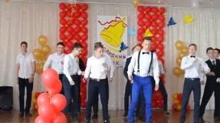 Танец Мальчиков. последний звонок