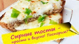 Сырные тосты - рецепт быстрого завтрака! (Cheesy toast)