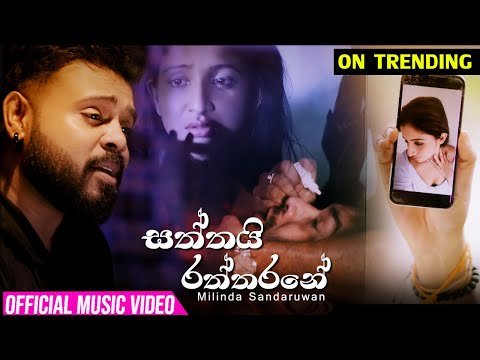 Saththai Raththarane   Milinda Sandaruwan (Official Music Video)