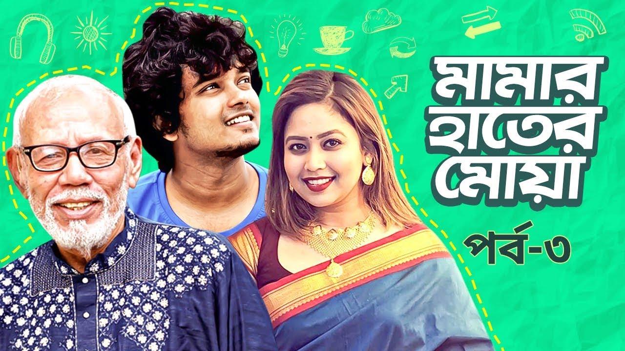 Mamar Hater Moa । Bangla New Comedy Natok 2018 । Part 03 .ft. Allen Suvro, Vabna, ATM Shamsujjaman