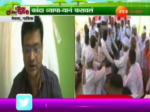 Nashik,Yeola Peekpani On Onion Farmers Agitation For Cheat Them By Traders
