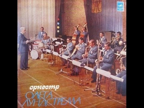 Oleg Lundstrem Orchestra - S/T (FULL ALBUM, big band jazz fusion, 1973, Russia, USSR)