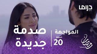 المواجهة - الحلقة 20  -  صدمة جديدة لأنوار.. والدها يخبرها بخطبتها سرا لأبن عمها