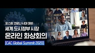 서울, 세계 도시들과 연대 포스트코로나 대비 '온라인 …