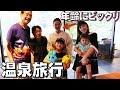1人部屋の温泉旅行2日間密着[vlog風] - YouTube