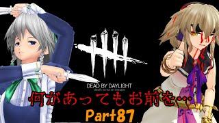 【ゆっくりDeadbyDaylightライブ PS4】チャチャ丸と咲夜のデッドバイデイライトライブ♪ Part87