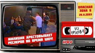 Реслинг из архива НФР: Милиция арестовывает реслеров во время шоу