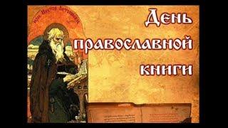 День православной книги. Из истории праздника