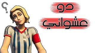 Fortnite | ليه العرب يلعبون في سيرفر أمريكي؟