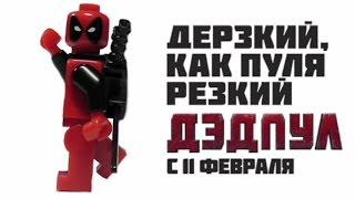 ЛЕГО Дэдпул (2016) Русский Трейлер