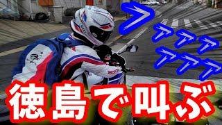 徳島で叫びます。【モトブログ】
