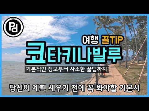 [다녀오다] 코타키나발루 여행 기본서! 계획 세우기 전 첫번째로 봐야 할 영상 / 코타키나발루 자유여행 꿀팁편