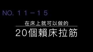 賴床拉筋第三集No.11-15