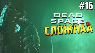 Dead space 3 Прохождение ★ Сложнаа ★ #16