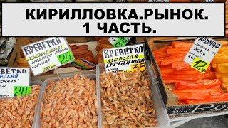 КИРИЛЛОВКА (УКРАИНА) - 2017г. Ходим по рынку, узнаем цены, знакомимся с местной кухней. 1 ЧАСТЬ.