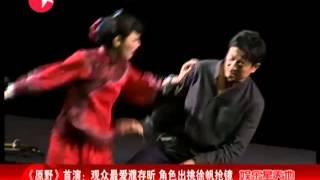 《原野》首演:观众最爱濮存昕 角色出挑徐帆抢镜