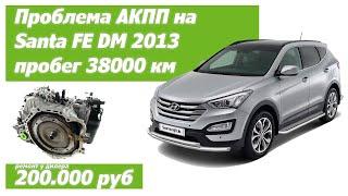 Проблема з коробкою АКПП на Hyundai Santa Fe 3 дизель (CRDI) 2013 пробіг 38800. Обслуговування Рольф.